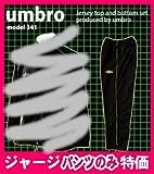 並行輸入品 アンブロジャージパンツ u341 大特価 ジャージパンツ パンツのみ販売