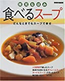 食べるスープ―どんなときでもスープで幸せ (別冊家庭画報)