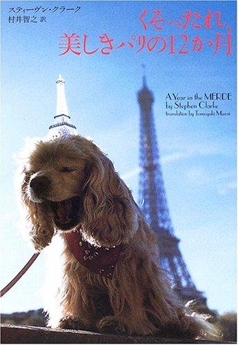 くそったれ、美しきパリの12か月