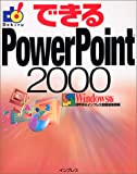 できるPowerPoint2000 Windows版