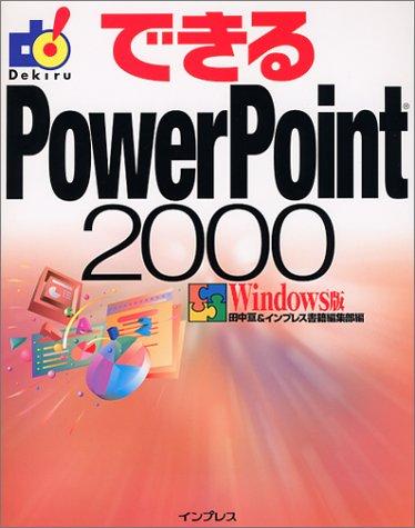 できるPowerPoint2000 Windows版の詳細を見る