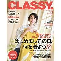 CLASSY.(クラッシィ) 2018年 04 月号 [雑誌]