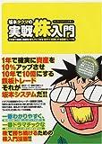 坂本タクマの実戦株入門 / 坂本 タクマ のシリーズ情報を見る
