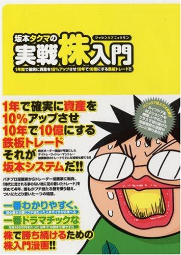 坂本タクマの実戦株入門 (白夜コミックス 225)の詳細を見る