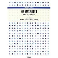 基礎物理〈1〉運動・力・エネルギー (専門基礎ライブラリー)