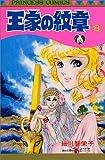 王家の紋章 第8巻 (プリンセスコミックス)