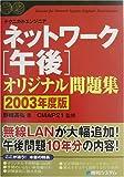 ネットワーク[午後]オリジナル問題集 2003年度版 テクニカルエンジニア Shuwa superbook series