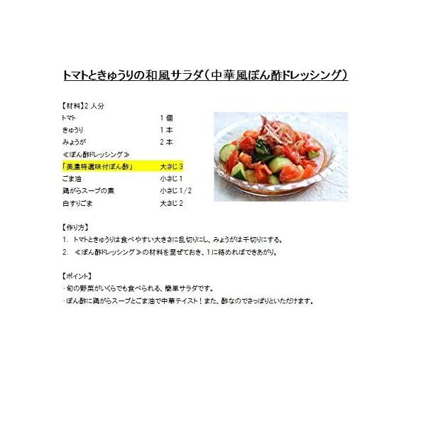内堀醸造 美濃特選味付ぽん酢 360mlの紹介画像5