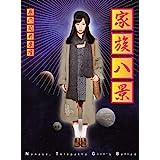 家族八景 Nanase,Telepathy Girl's Ballad【期間限定版】