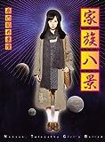 家族八景 Nanase,Telepathy Girl's Ballad【期間限定版】[DVD]