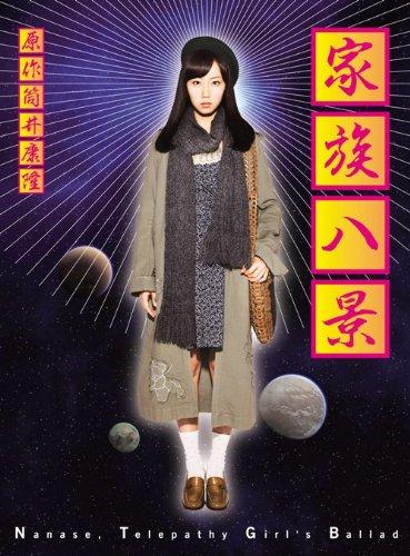 家族八景 Nanase,Telepathy Girl's Ballad【期間限定版】 [Blu-ray]