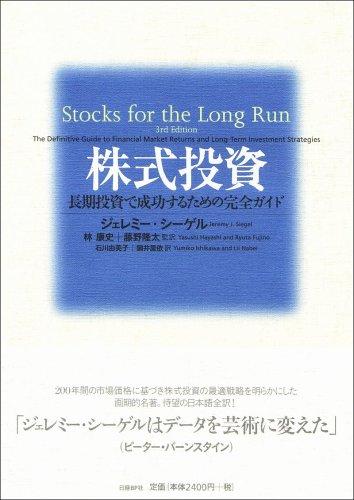 株式投資 長期投資で成功するための完全ガイド