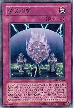 遊戯王 ABPF-JP068-R 《栄誉の贄》 Rare