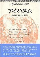 アイハヌム―加藤九祚一人雑誌〈2004〉