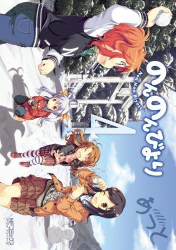 のんのんびより 4 (MFコミックス アライブシリーズ)の詳細を見る