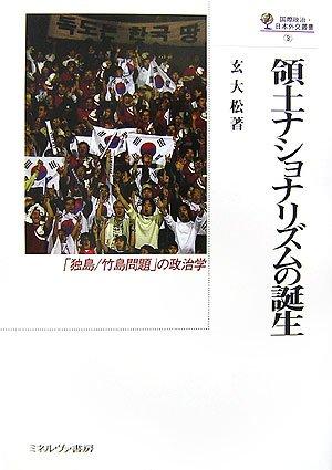 領土ナショナリズムの誕生—「独島/竹島問題」の政治学 (国際政治・日本外交叢書)