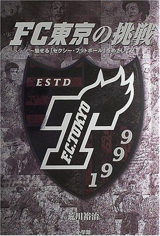 FC東京の挑戦—魅せる「セクシー・フットボール」をめざして