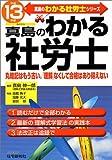 真島のわかる社労士〈平成13年版〉 (真島のわかる社労士シリーズ)