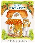 もりのおもちゃやさん (もりはおもしろランド( 5))