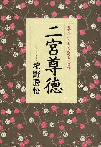 二宮尊徳―豊かに生きるための人生哲学 (Chi Chi Select)