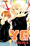 YG / ひうら さとる のシリーズ情報を見る