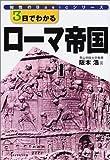 3日でわかるローマ帝国 (知性のBasicシリーズ)