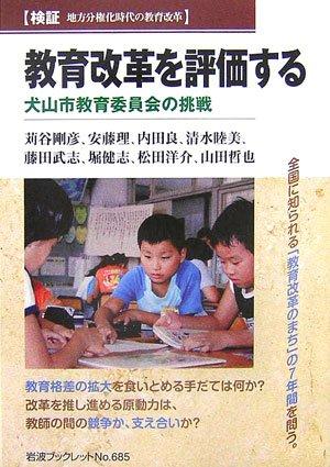 検証・地方分権化時代の教育改革 教育改革を評価する―犬山市教育委員会の挑戦 (岩波ブックレット)