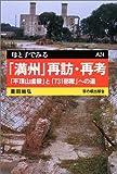 「満州」再訪・再考—「平頂山虐殺」と「731部隊」への道 (母と子でみる)