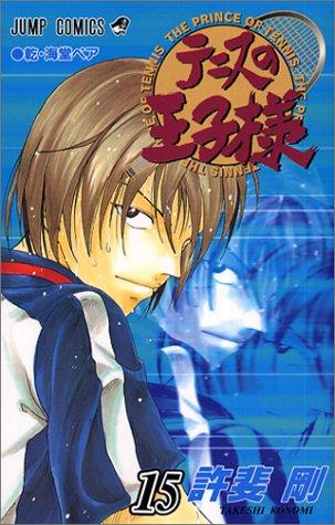 テニスの王子様 (15) (ジャンプ・コミックス)の詳細を見る