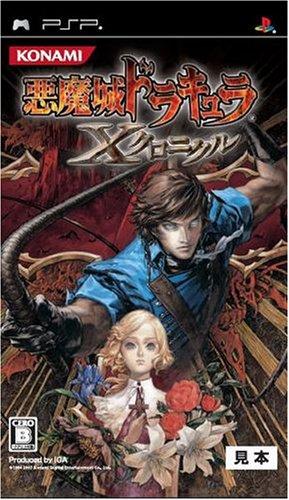 悪魔城ドラキュラ Xクロニクル - PSP