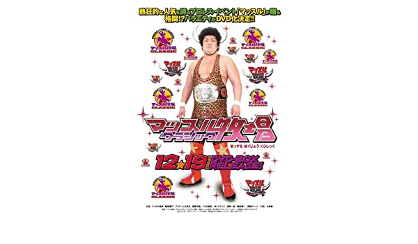 Amazon.co.jp | マッスル牧場CLA...