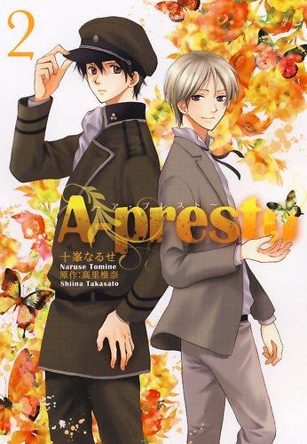 A-presto~ア・プレスト~ 2巻 (ZERO-SUMコミックス)の詳細を見る