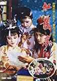 紅桜夢 第5巻[DVD]