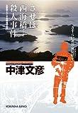 させぼ西海橋殺人事件―さすらい署長・風間昭平 (光文社文庫)