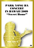 "PARK YONG HA CONCERT IN HAWAII 2009""Sweet Home"" [DVD] 画像"