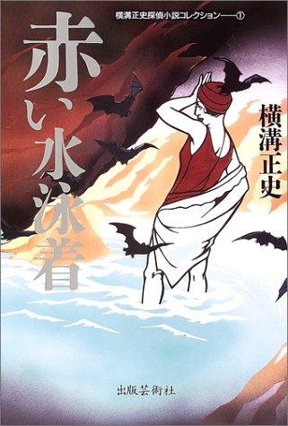 赤い水泳着 (横溝正史探偵小説コレクション)の詳細を見る