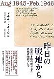 昨日の戦地から—米軍日本語将校が見た終戦直後のアジア