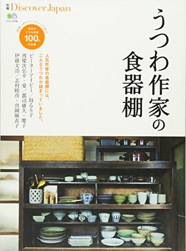 別冊Discover Japan うつわ作家の食器棚の詳細を見る