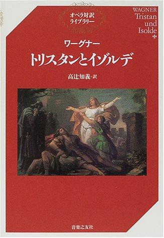 ワーグナー トリスタンとイゾルデ (オペラ対訳ライブラリー)