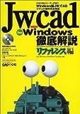 Jw_cad for Windows徹底解説―CAD&CG magazine (リファレンス編) (エクスナレッジムック―JW_CAD series)