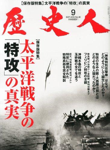 歴史人 2013年 09月号 [雑誌]の詳細を見る