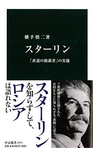 スターリン - 「非道の独裁者」の実像 (中公新書)の詳細を見る