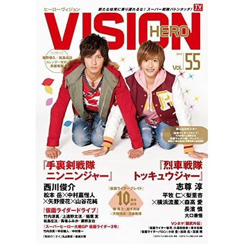 HERO VISION VOL.55 (TOKYO NEWS MOOK 471号)