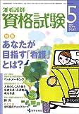 准看護師資格試験 2007年 05月号 [雑誌]