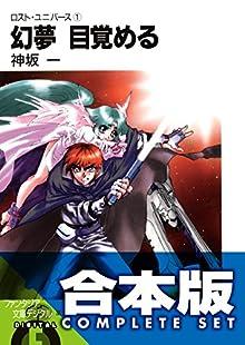 【合本版】ロスト・ユニバース 全5巻 (富士見ファンタジア文庫)
