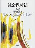 社会保障法 第2版