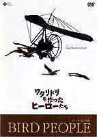 バード・ピープル ~ワタリドリを作ったヒーローたち~ [DVD]