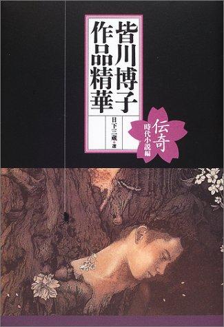 皆川博子作品精華 伝奇―時代小説編の詳細を見る