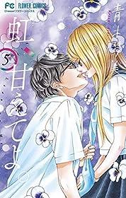 虹、甘えてよ。(5) (フラワーコミックス)