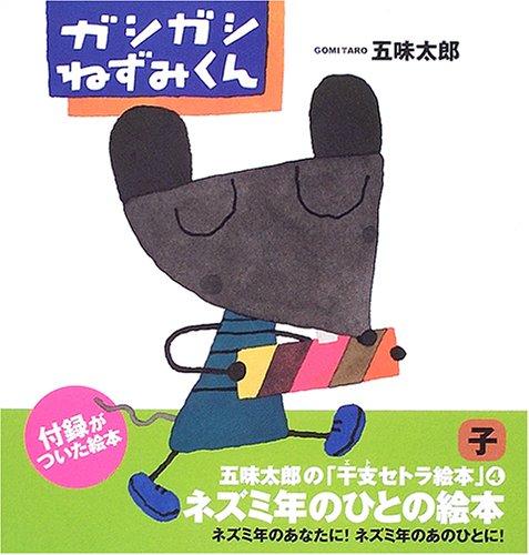 ガシガシねずみくん (五味太郎の「干支セトラ絵本」)の詳細を見る